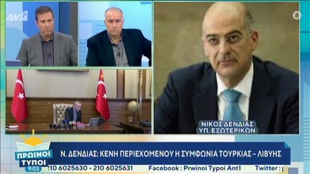 Νίκος Δένδιας στον ΑΝΤ1: Κενή περιεχομένου η συμφωνία Τουρκίας - Λιβύης