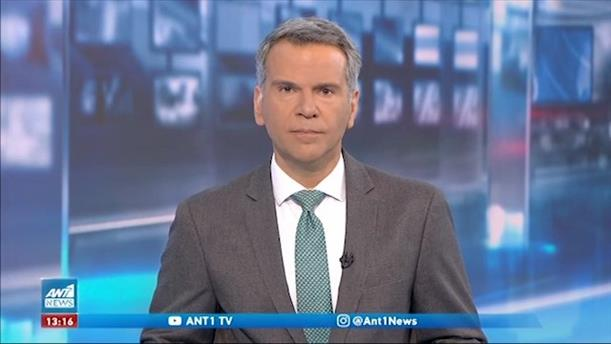 ANT1 NEWS 08-05-2021 ΣΤΙΣ 13:00