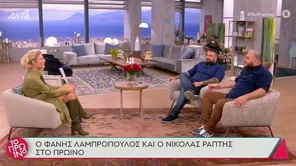 Φάνης Λαμπρόπουλος – Νικόλας Ράπτης – Το Πρωινό – 06/11/2020