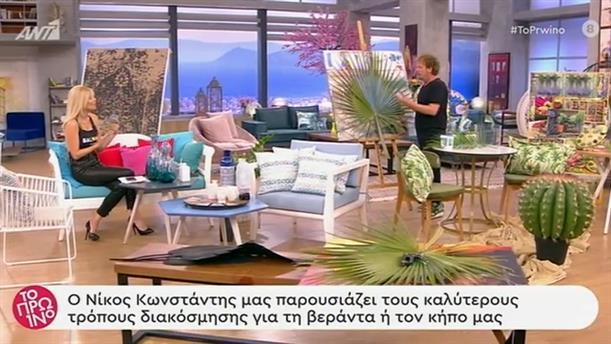 Συμβουλές διακόσμησης για βεράντα και κήπο - Το Πρωινό - 27/05/2020