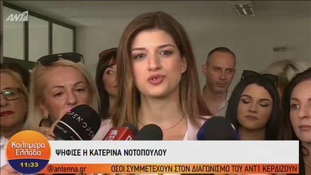Ψήφισε η Κατερίνα Νοτοπούλου