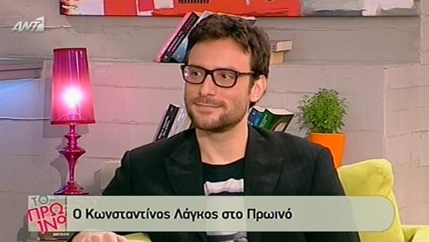 Κωνσταντίνος Λάγκος