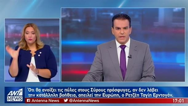 ANT1 NEWS 05-09-2019 ΣΤΗ ΝΟΗΜΑΤΙΚΗ
