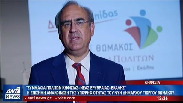 Την επανεκλογή του διεκδικεί ο δήμαρχος Κηφισιάς, Γιώργος Θωμάκος