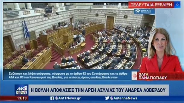 Άρση ασυλίας του Ανδρέα Λοβέρδου αποφάσισε η Βουλή