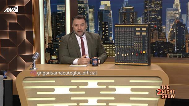 THE 2NIGHT SHOW – Επεισόδιο 50 – 4ος κύκλος