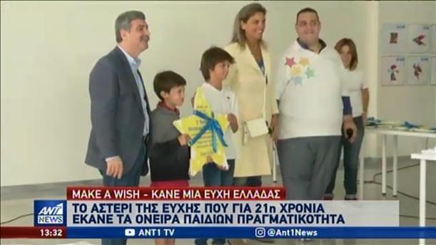 Δεκάδες ευχές παιδιών εκπληρώθηκαν το 2019 από το Μake-a-Wish Ελλάδας