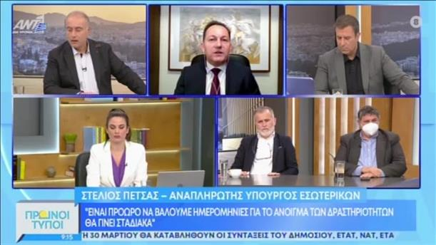 Ο Στέλιος Πέτσας στην εκπομπή «Πρωινοί Τύποι»