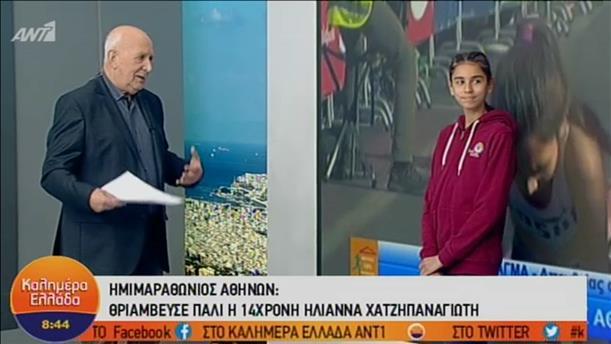 """Η Ηλιάννα Χατζηπαναγιώτη που θριάμβευσε στον αγώνα δρόμου 5χλμ, στο """"Καλημέρα Ελλάδα"""""""