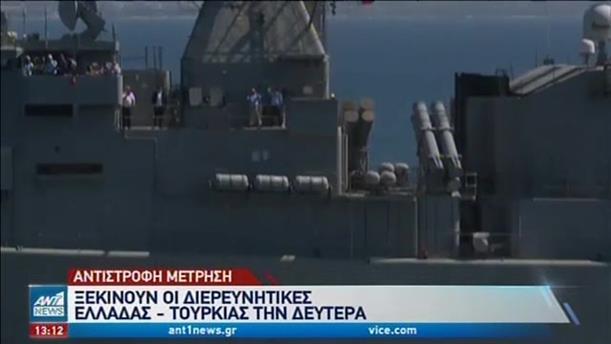 Ξεκινούν τη Δευτέρα οι διερευνητικές επαφές Ελλάδας-Τουρκίας