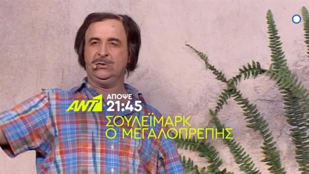 Σουλεϊμάρκ ο Μεγαλοπρεπής