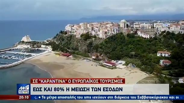 """""""Μακροβούτι"""" έως 80 % στον παγκόσμιο τζίρο του τουρισμού"""