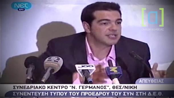 Το βίντεο της ΝΔ με τις δηλώσεις Τσίπρα σχετικά με το debate για δυο