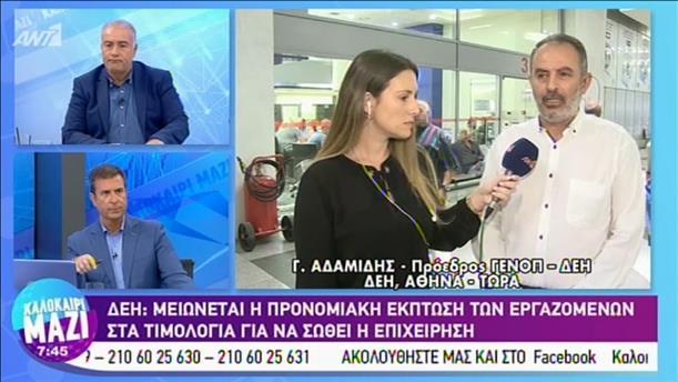 Αδαμίδης στον ΑΝΤ1: το σχέδιο της ΔΕΗ φέρνει αύξηση 13,1% στα τιμολόγια