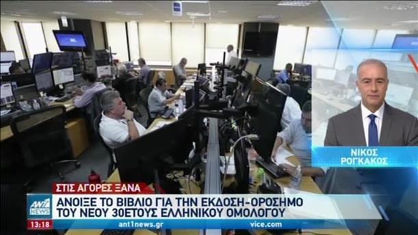 Αυξημένες προσφορές για το ελληνικό ομόλογο