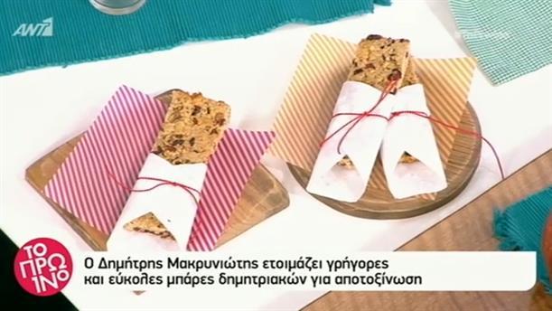 Μπάρες δημητριακών για αποτοξίνωση – Το Πρωινό – 11/1/2019