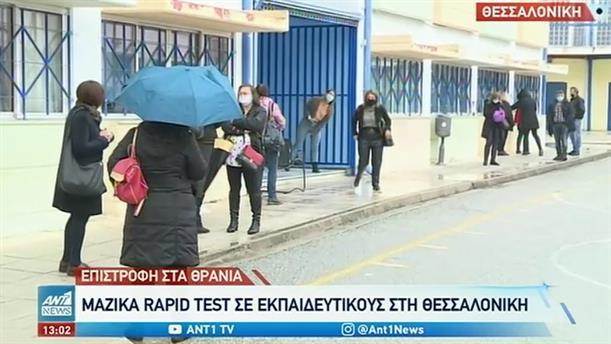 Μαζικά rapid test σε εκπαιδευτικούς