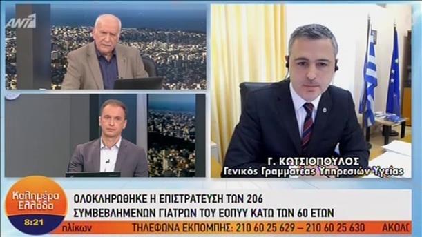 Ο Ιωάννης Κωτσιόπουλος στην εκπομπή «Καλημέρα Ελλάδα»
