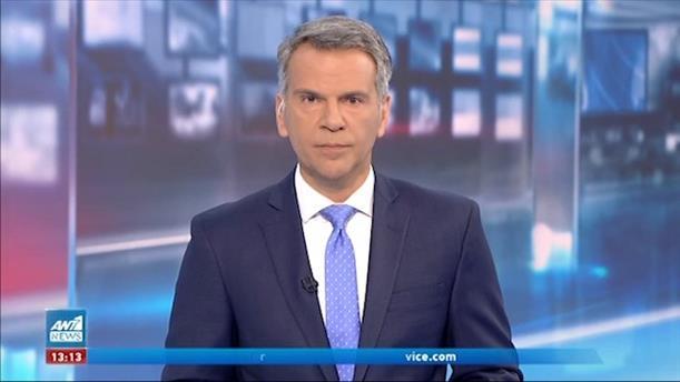 ANT1 NEWS 13-05-2021 ΣΤΙΣ 13:00
