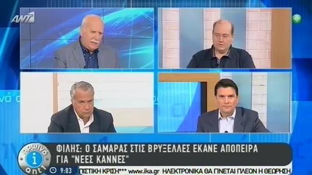 Πρωινό ΑΝΤ1 – Εκπομπή - 26/06/2015