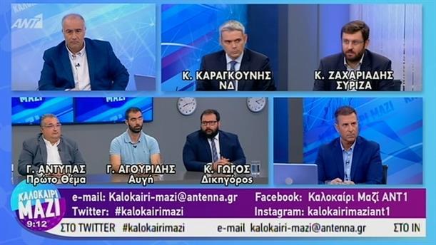 Πολιτική Επικαιρότητα - ΚΑΛΟΚΑΙΡΙ ΜΑΖΙ – 06/08/2019