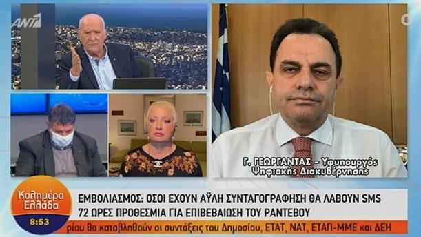Γ. Γεωργαντάς - Υφυπουργός Ψηφιακής Διακυβέρνησης – ΚΑΛΗΜΕΡΑ ΕΛΛΑΔΑ – 10/02/2021
