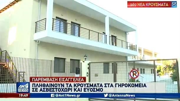 Κορονοϊός: Συνεχίζεται η επέλαση στην Ελλάδα