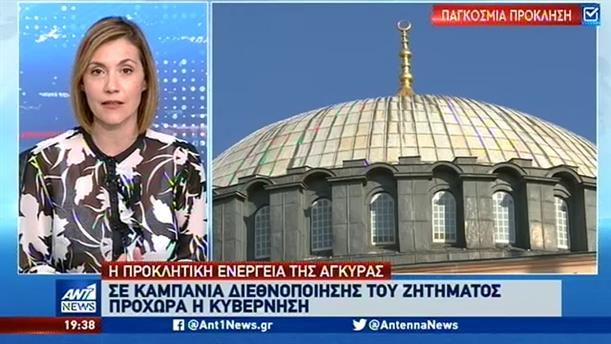 Διεθνής εκστρατεία της Αθήνας για την Αγία Σοφία