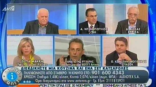 Πρωινό ΑΝΤ1 – Ενημέρωση - 02/12/2013