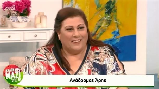 ΚΑΛΟΚΑΙΡΙ ΜΑΖΙ ΣΤΙΣ 10 – Αστρολογία - 3/7/2018