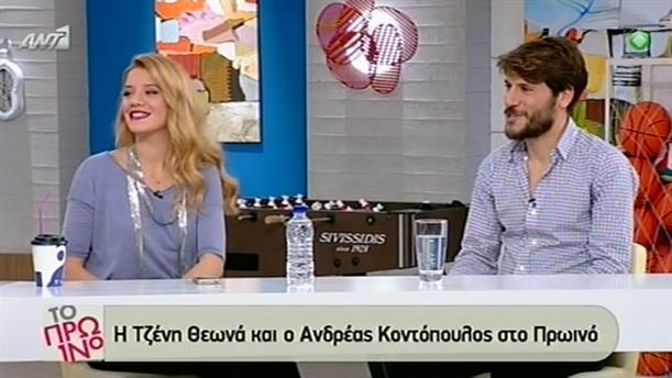 Τζένη Θεωνά-Ανδρέας Κοντόπουλος