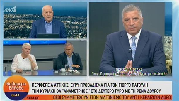 """Ο Γ. Πατούλης στην εκπομπή """"Καλημέρα Ελλάδα"""""""