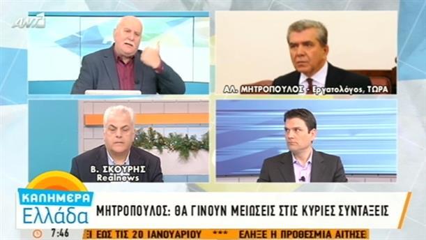 Α. Μητρόπουλος : μεγάλες μειώσεις στις κύριες συντάξεις - 4/01/2016