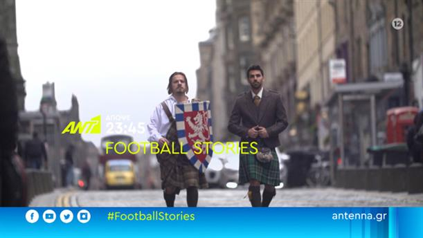 Football Stories - Τρίτη 21/07