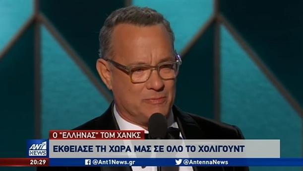 Χρυσές Σφαίρες: ο Τομ Χανκς εξύμνησε την Ελλάδα