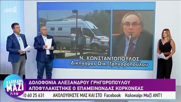 Ν. Κωνσταντόπουλος για την αποφυλάκιση Κορκονέα - ΚΑΛΟΚΑΙΡΙ ΜΑΖΙ - 31/07/2019