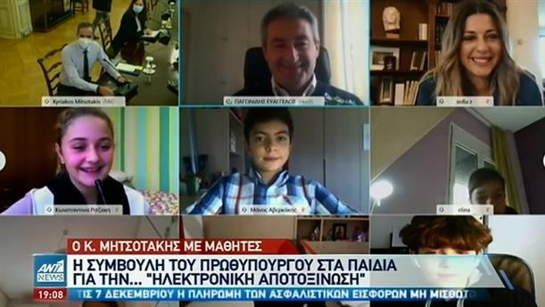Μητσοτάκης: συνομίλησε με μαθητές Δημοτικού από την Κρήτη