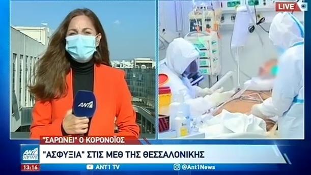 Κορονοϊός: στα όρια του το σύστημα Υγείας στη Θεσσαλονίκη