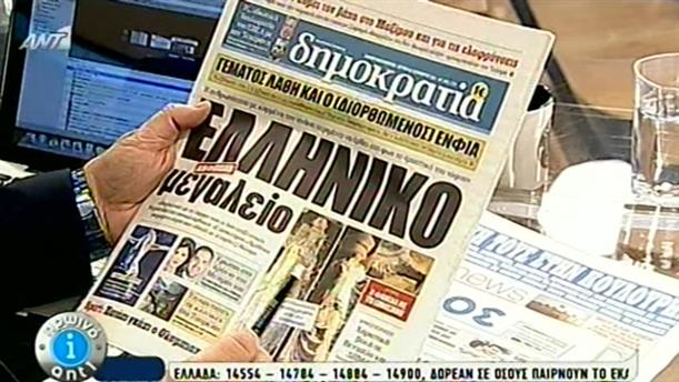 Εφημερίδες (22/09/2014)