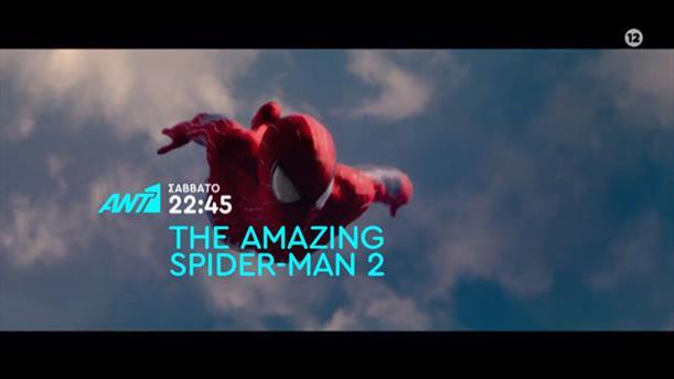 The Amazing Spider-Man 2 - Σάββατο 22/02