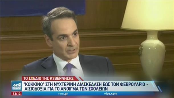 Μητσοτάκης: Συντηρητικό το άνοιγμα της οικονομίας
