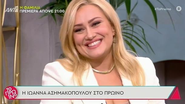 Ιωάννα Ασημακοπούλου – Το Πρωινό – 30/09/2020