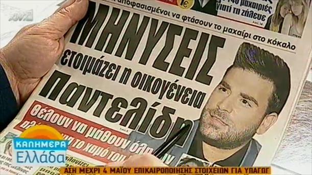 Εφημερίδες (02/03/2016)