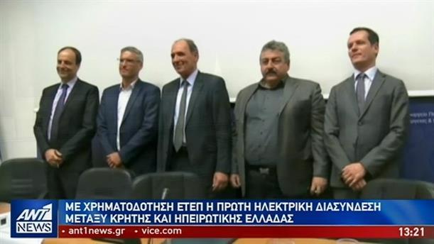 Υπογραφή σύμβασης για την υποβρύχια ηλεκτρική διασύνδεση Κρήτης-ηπειρωτικής Ελλάδας