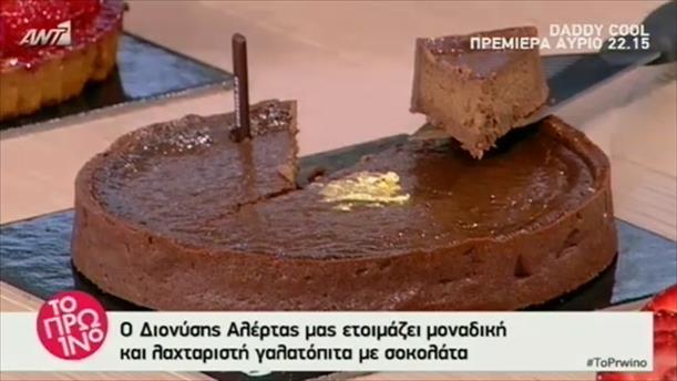 Λαχταριστή γαλατόπιτα με σοκολάτα