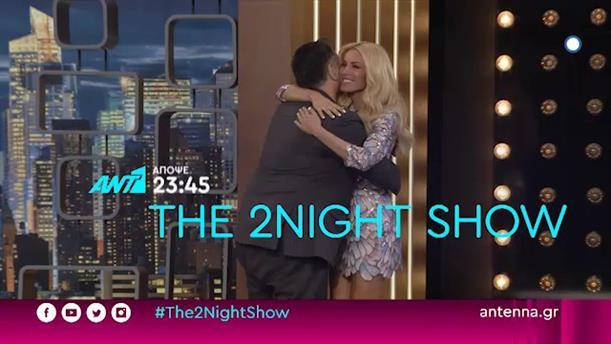 The 2night Show – Τετάρτη 3/4