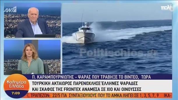 Τουρκικό σκάφος προκαλεί με επικίνδυνους ελιγμούς Ελληνες ψαράδες – ΚΑΛΗΜΕΡΑ ΕΛΛΑΔΑ – 22/05/2020