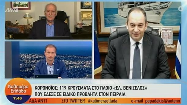 Γιάννης Πλακιωτάκης – ΚΑΛΗΜΕΡΑ ΕΛΛΑΔΑ – 03/04/2020