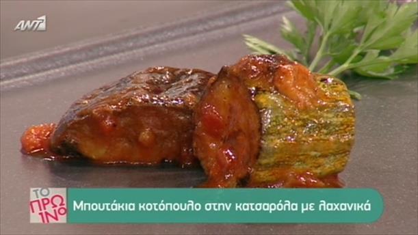 Μπουτάκια κοτόπουλο στην κατσαρόλα με λαχανικά