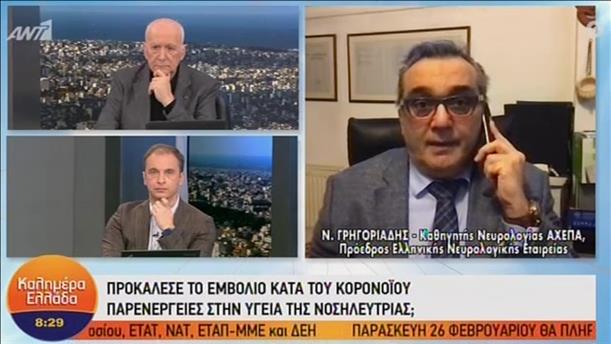 """Ο Νίκος Γρηγοριάδης στην εκπομπή """"Καλημέρα Ελλάδα"""""""